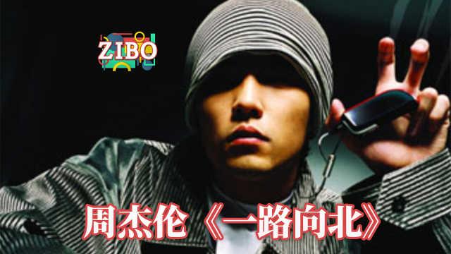 周杰伦《一路向北》 | ZIBO