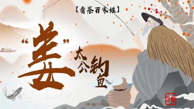 看鉴百家姓丨中国最古老的姓氏