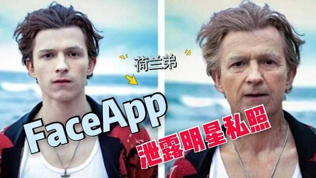 爆红变老软件FaceApp被指泄露隐私