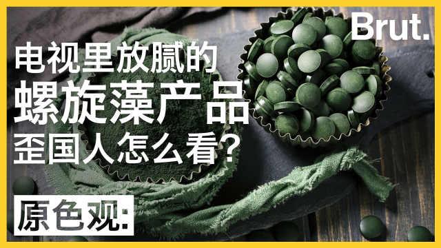 歪果人怎么看待螺旋藻产品?
