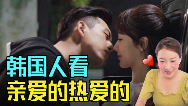 韩国人看《亲爱的热爱的》被甜晕!