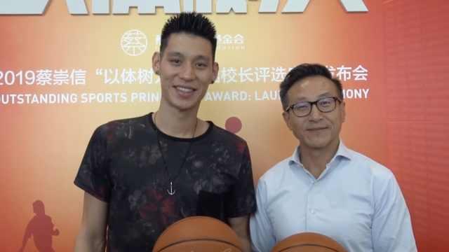 蔡崇信赞林书豪:NBA顶尖球星