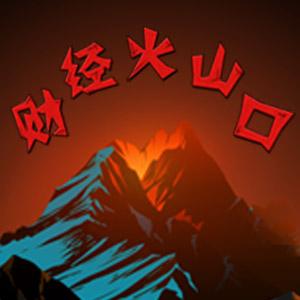 财经火山口