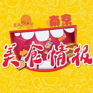 南京美食情报