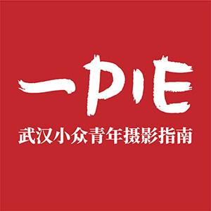 武汉一PIE