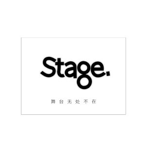 Stage舞台