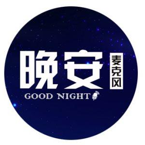 晚安mai克风