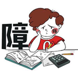 阅读障碍联盟