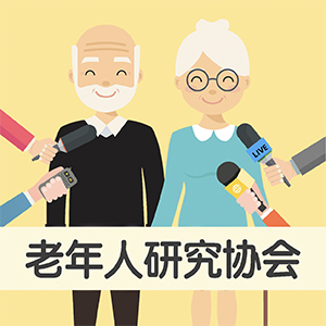 老年人研究协会