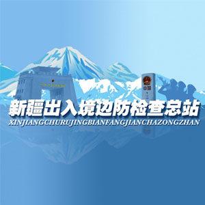 新疆边检总站