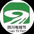 四川电视节