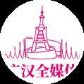 广汉全媒体