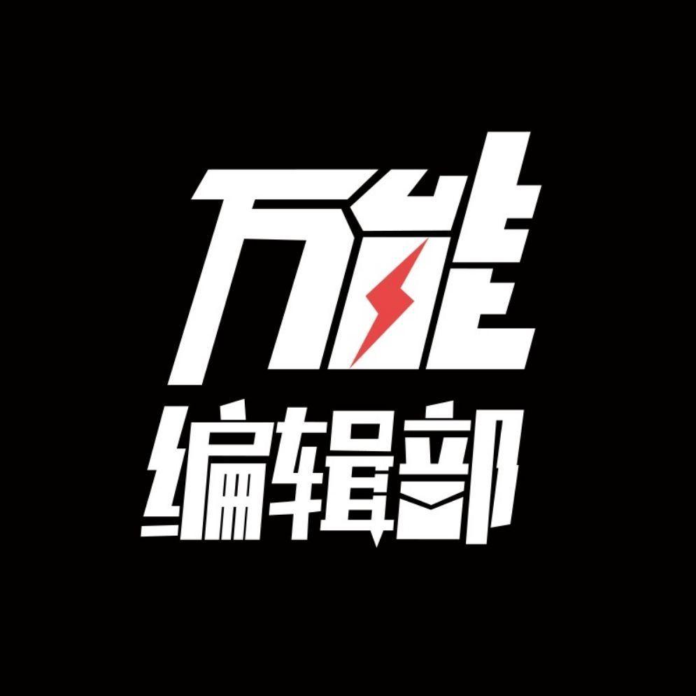 万能编辑部