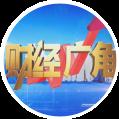 烟台财经广角