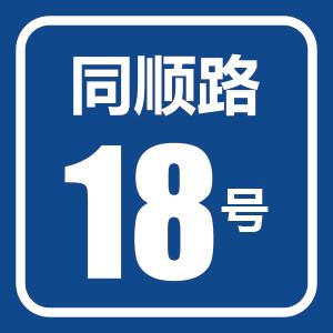 同顺路18号